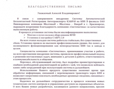 Балтика, благодарственное письмо