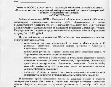 esrn_saratov